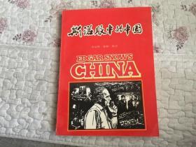 斯诺眼中的中国(16开)