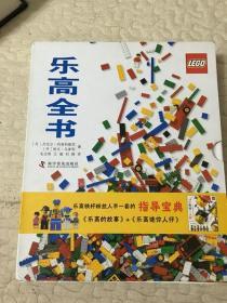 乐高全书(套装共2册)带外盒
