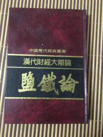 中国历代经典宝库 汉代财经大辩论 盐铁论