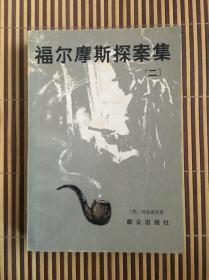 福尔摩斯探案集【第二册】