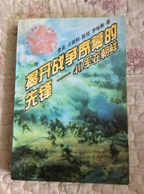 揭开战争序幕的先锋:四十军在朝鲜