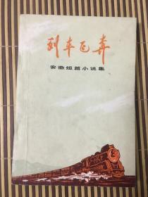 列车飞奔——安徽短篇小说集