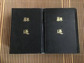 辞通  (上 下册)  精装本
