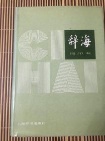 辞海 缩印本【1979年版】精装本