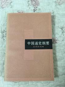 中国通史纲要··