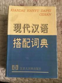 现代汉语搭配词典
