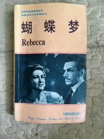 90年代英语系列丛书:蝴蝶梦  (中英文版)