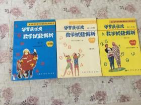 华罗庚学校数学试题解析(中学部):高一年级、高二年级、高三年级 共3册合售