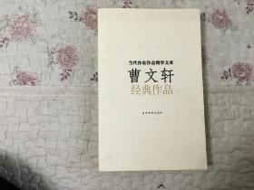 曹文轩经典作品