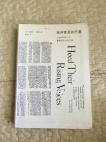批评官员的尺度:《纽约时报》诉警察局长沙利文案