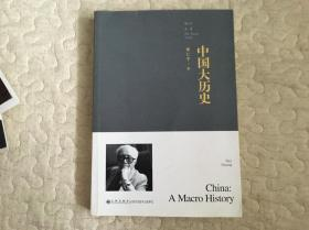 中国大历史