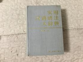 实用汉语语法大辞典(精装本)