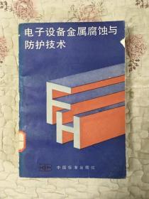 电子设备金属腐蚀与防护技术··