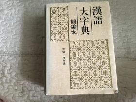 汉语大字典:简编本(16开精装本厚册)