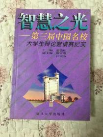 智慧之光――第三届中国名校大学生辨论邀请赛纪实