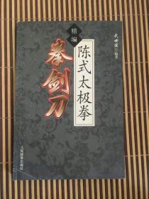 精编陈式太极拳——拳剑刀