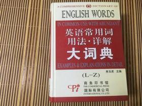 英语常用词用法.详解大词典  (L-Z)