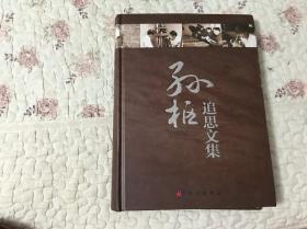孙枢追思文集(大16开,精装本)