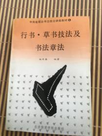 中央电视台书法技法讲座教材: 4行书草书技法及书法章法