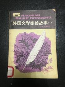 少年百科丛书-:外国文学家的故事(二)