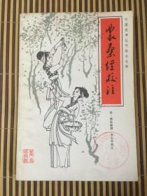中国农书丛刊综合之部:农桑经校注