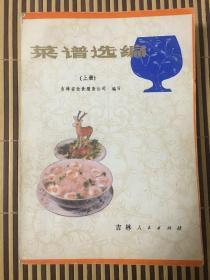 菜谱选编  (上册)