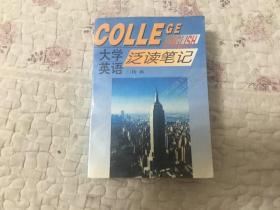 大学英语泛读笔记