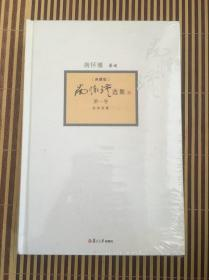 南怀瑾选集(第1卷)(典藏版)