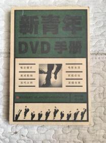 新青年DVD手册(精华版第一辑)