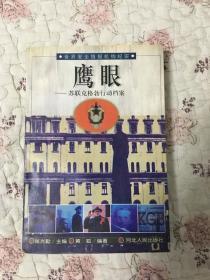 鹰眼:苏联克格勃行动档案