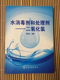 水消毒剂和处理剂:二氧化氯