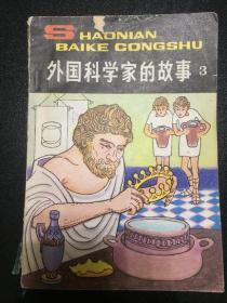 少年百科丛书:外国科学家的故事(3)  阿基米德