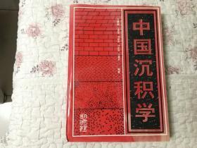中国沉积学  冯增昭