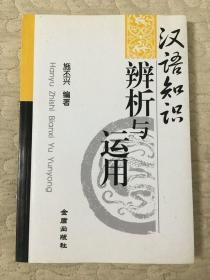 汉语知识辨析与运用