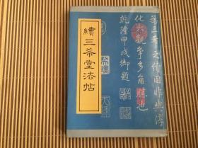 续三希堂法帖(16开精装本)