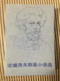波缅洛夫斯基小说选