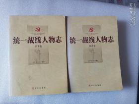 统一战线人物志(全2卷)