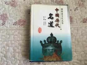 中国历代名道(精装本)