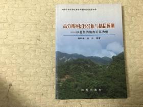 高分辨率层序分析与储层预测:以惠州凹陷古近系为例