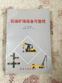 石油矿场设备可靠性