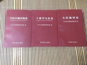 工业学大庆史,大庆石油会战史,大庆油田史(3册合售)