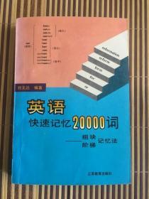英语快速记忆20000词:组块、阶梯记忆法