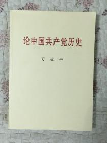 论中国共产党历史(大字本)