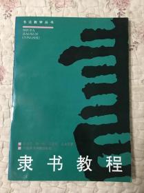 书法教学丛书:隶书教程
