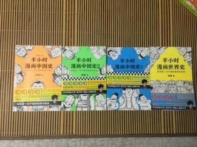 半小时漫画中国史1.2.3+半小时漫画世界史(四册合售)
