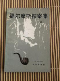 福尔摩斯探案集【第三册】