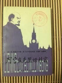 列宁在克里姆林宫