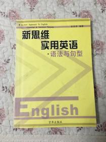 新思维实用英语语法与句型
