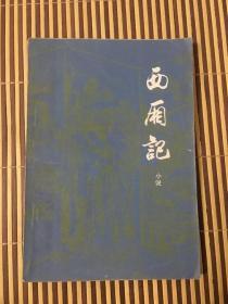 西厢记 小说(附插图)