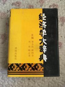 经济学大辞典(16开,精装本,厚册)